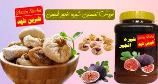 سایت خرید و فروش شیره انجیر ارگانیک