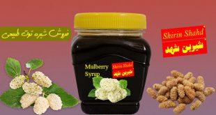 قیمت به روز شیره توت سفید طبیعی
