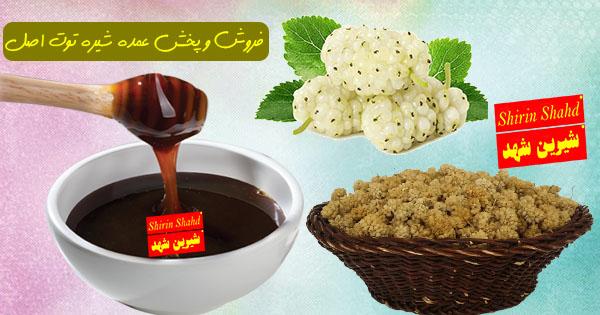 قیمت و خرید شیره توت سفید خشک