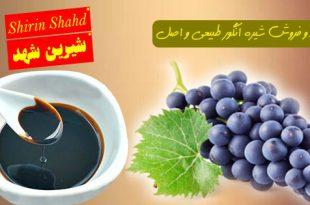 فروش شیره انگور طبیعی با ارسال رایگان