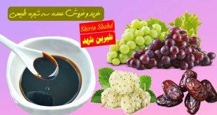 قیمت فروش سه شیره طبیعی و صادراتی