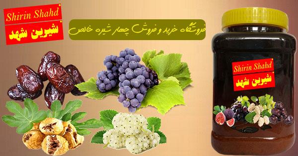 قیمت چهار شیره غلیظ طبیعی و سنتی